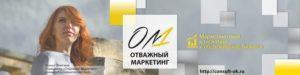 Маркетинговый консалтинг – Стратегический консалтинг – Новосибирск – заказать