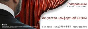 наружная реклама новосибирск