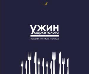 Ужин маркетолога